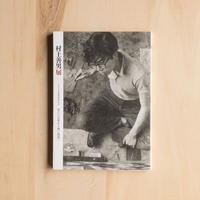 村上善男展―1950年代を中心に冷たい計算から熱い混沌へ・・・・・