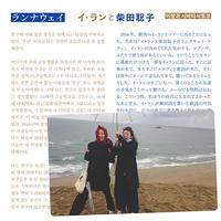イ・ランと柴田聡子/ランナウェイ【CD】