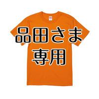 品田さま専用 西オギ窪Tシャツ