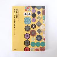 掲載本「多彩な模様と配色のアイデア集 かぎ針で編む モチーフデザインBOOK」B7