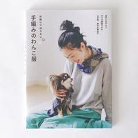 掲載本「お揃いで作りたい 手編みのわんこ服 愛犬に合わせてサイズ調整できる かぎ針、棒針の編み方」B11