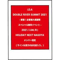i.D.A 2021年1月4日 HOLIDAY NEXT NAGOYA LIVE時メンバー指定袴チェキ