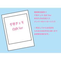 千草チェキ 白衣Ver.