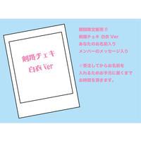 剣路チェキ 白衣Ver.