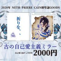 【2020樹聖誕】古のナルシストミラー【NETH PRIERE CAIN】
