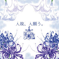 NETH PRIERE CAIN 3rd Single「人故、人願う。」B-type
