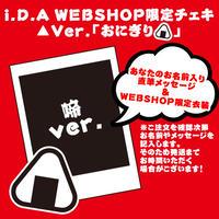 ▲i.D.A 啼チェキ 【ver.おにぎり🍙】