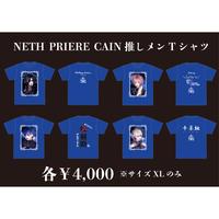 NETH PRIERE CAIN推しメンTシャツ2021