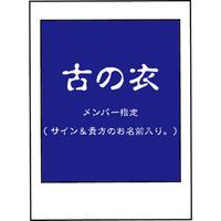 NETH PRIERE CAIN メンバー指定チェキ(古 Ver)