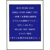 NETH PRIERE CAIN 2021年1月4日 HOLIDAY NEXT NAGOYA  LIVE時メンバー指定袴チェキ