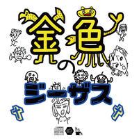 麗麗&NETH PRIERE CAINカップリングCD「金色のジーザス」