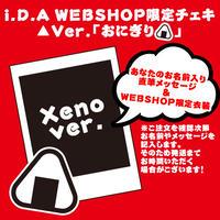 ▲i.D.A Xenoチェキ 【ver.おにぎり🍙】