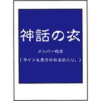NETH PRIERE CAIN メンバー指定チェキ(神話双星記 Ver)