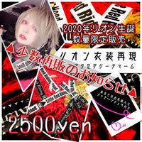 ※再販5/22 15:00~【2020年リオン誕】アクセサリーチャーム