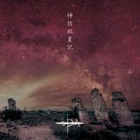 i.D.A 1st Single【神話双星記】B-type