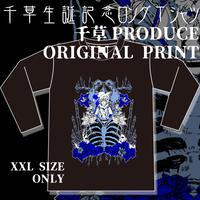 NETH PRIERE CAIN 千草プロデュースロングTシャツ