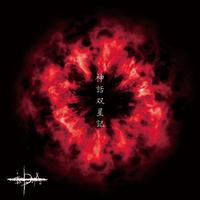 i.D.A 1st Single【神話双星記】A-type