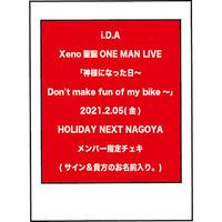 i.D.A 2021年2月5日 HOLIDAY NEXT NAGOYA LIVE時メンバー指定チェキ