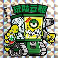 駄玩具書房シール2021 玩駄云駆(緑)