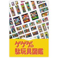 ゲゲゲの駄玩具図鑑 80's食玩パッケージ編