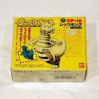 1987年バンダイ製 ちゃ卵ぽ卵 レッツキング 箱有