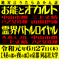 【トークライブ】6月27日【昼の部+夜の部】「お能とオカルト」+「霊界バトルロイヤル」