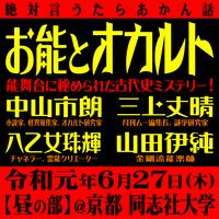【トークライブ】6月27日【昼の部】「お能とオカルト」