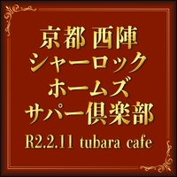 【ご予約申込み】京都西陣 シャーロックホームズ サパー倶楽部