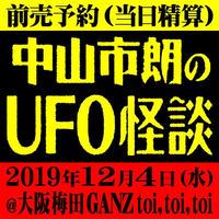 【トークライブ】「中山市朗のUFO怪談」前売予約(当日精算)