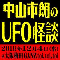 【トークライブ】「中山市朗のUFO怪談」前売券
