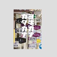 (重版出来)まちの文字図鑑 ヨキカナ カタカナ