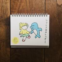 ニシワキタダシ「しりとりのカレンダー」