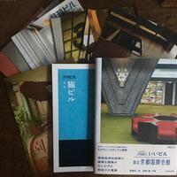 月刊ビル・別冊ビル10冊コンプリートセット by BMC