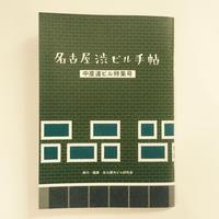名古屋渋ビル手帖 [中産連ビル特集号]