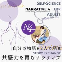 【2名同時申込用】参加申込|10/29開催 自分の物語を2人で語る・共感力を育むナラティブ~セルフサイエンス特別クラス~
