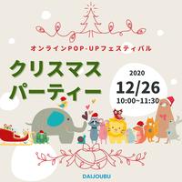 ドネーション|12/26開催 オンラインPOP-UPフェスティバルクリスマスパーティー🎄