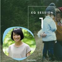 申込|テスト付EQセッション・1回60分  tomoko