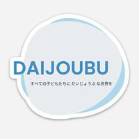 グッズ|DAIJOUBUロゴステッカー(送料込)