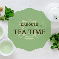参加申込|第3火曜午前&第4金曜夜🍵DAIJOUBU TEA TIME