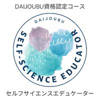 認定コース|DAIJOUBUセルフサイエンスエデュケーター資格認定コース
