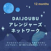 1年分先払|DAIJOUBUアレンジャーズネットワーク