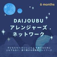 6か月分先払|DAIJOUBUアレンジャーズネットワーク