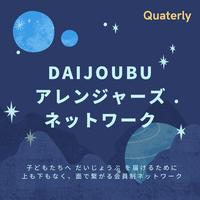 3カ月ごと|DAIJOUBUアレンジャーズネットワーク