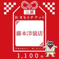 株式会社 藤本洋装店