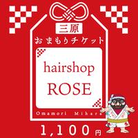 (ネット販売無し)hairshop ROSE