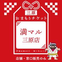 (ネット販売無し)満マル 三原店