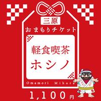 軽食喫茶ホシノ