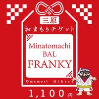 Minatomachi BAL FRANKY
