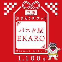 パスタ屋 EKARO