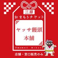 (ネット販売無し)ヤッサ饅頭本舗
